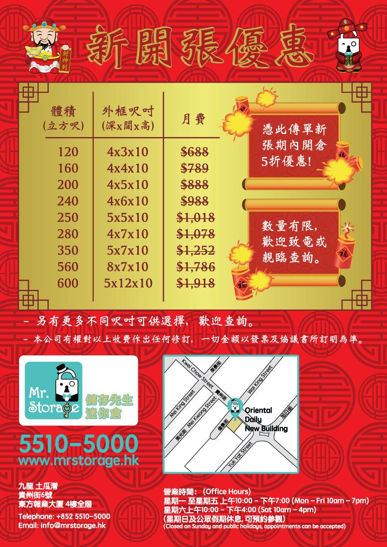 Mr Storage Corrected CNY Flyer