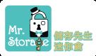 Mr Storage – 儲存先生迷你倉 (土瓜灣店)
